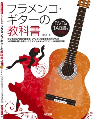 flamenco_text