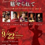 ジプシー音楽に魅せられて フラメンコ・歌・ピアノのコラボレーションライブ!