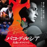 9月29日(金)「パコ・デ・ルシア 灼熱のギタリスト」上映会&特別演奏会