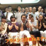 12/2(土)ペーニャ×フラメンコ講義!