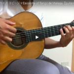 タンゴ・デ・マラガのエスコビージャを弾いてみよう!