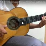 タンゴ・デ・マラガの基本的なリズムの弾き方!