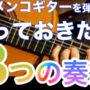 弾く前に知っておきたい!情熱のフラメンコギター奏法8選